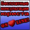 Проконсультируйся бесплатно on-line!